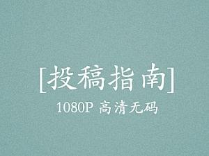 [投稿指南]1080P高清无码-号称全宇宙最简单的投稿方式