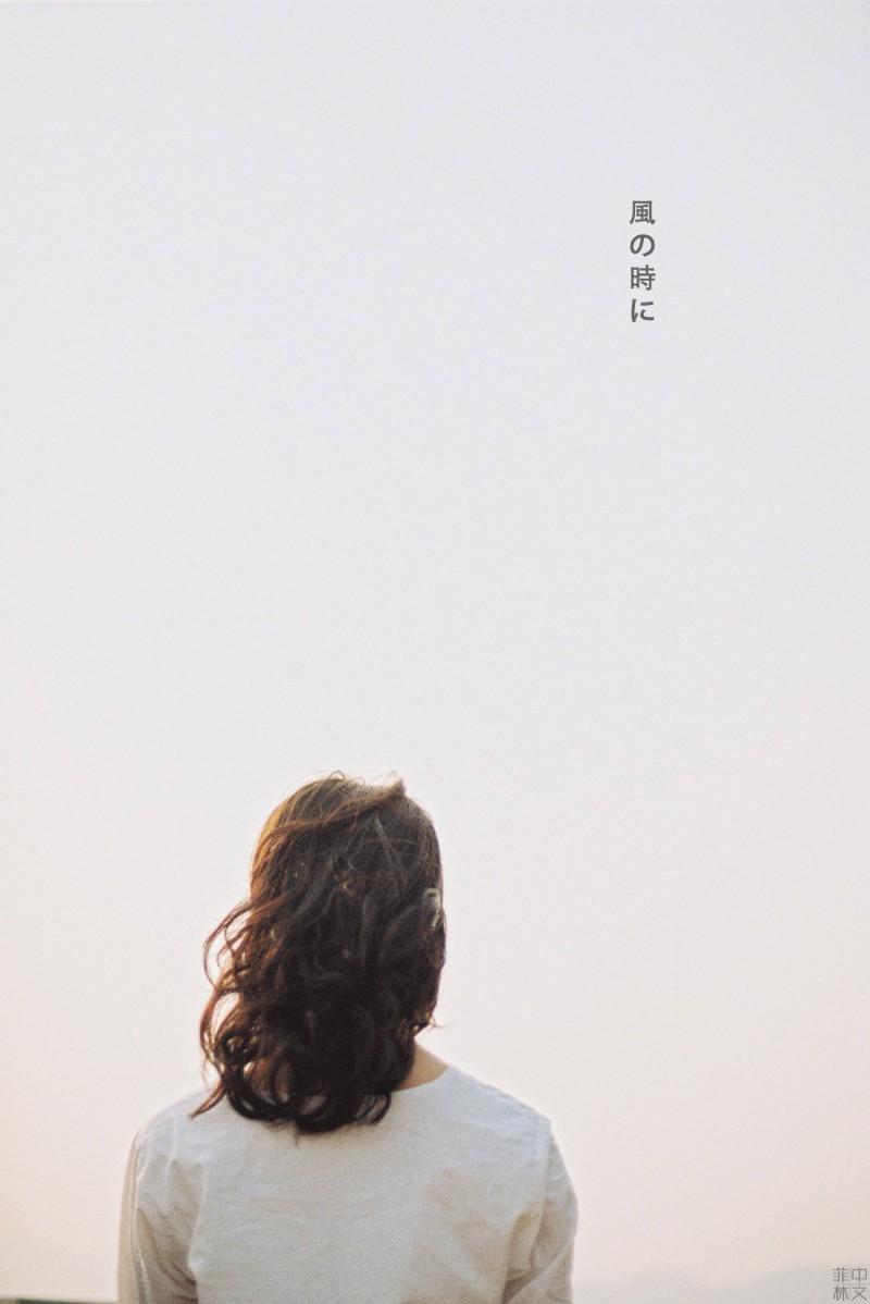 風の時に-菲林中文-独立胶片摄影门户!