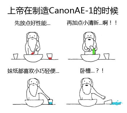 晓得伐? | 上帝在制造照相机的时候……-菲林中文-独立胶片摄影门户!