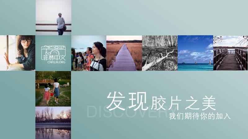 发现胶片之美-菲林中文-独立胶片摄影门户!