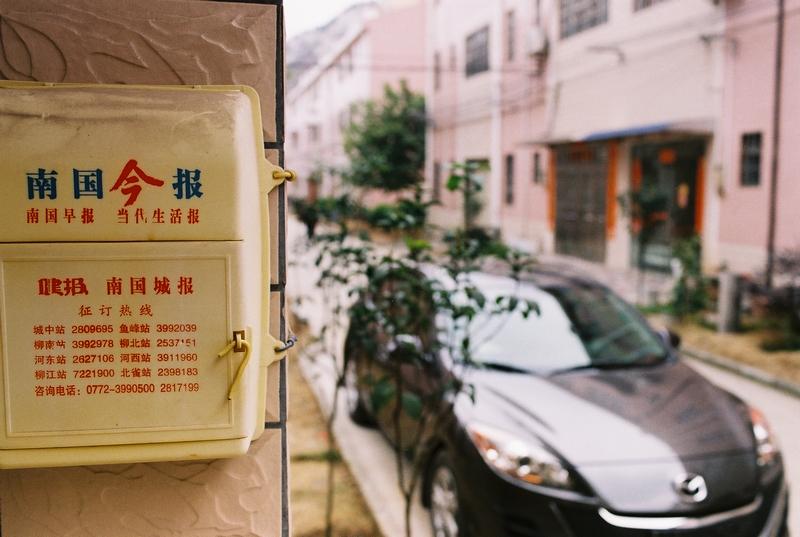 用 efiniti uxi200 的随拍-菲林中文-独立胶片摄影门户!