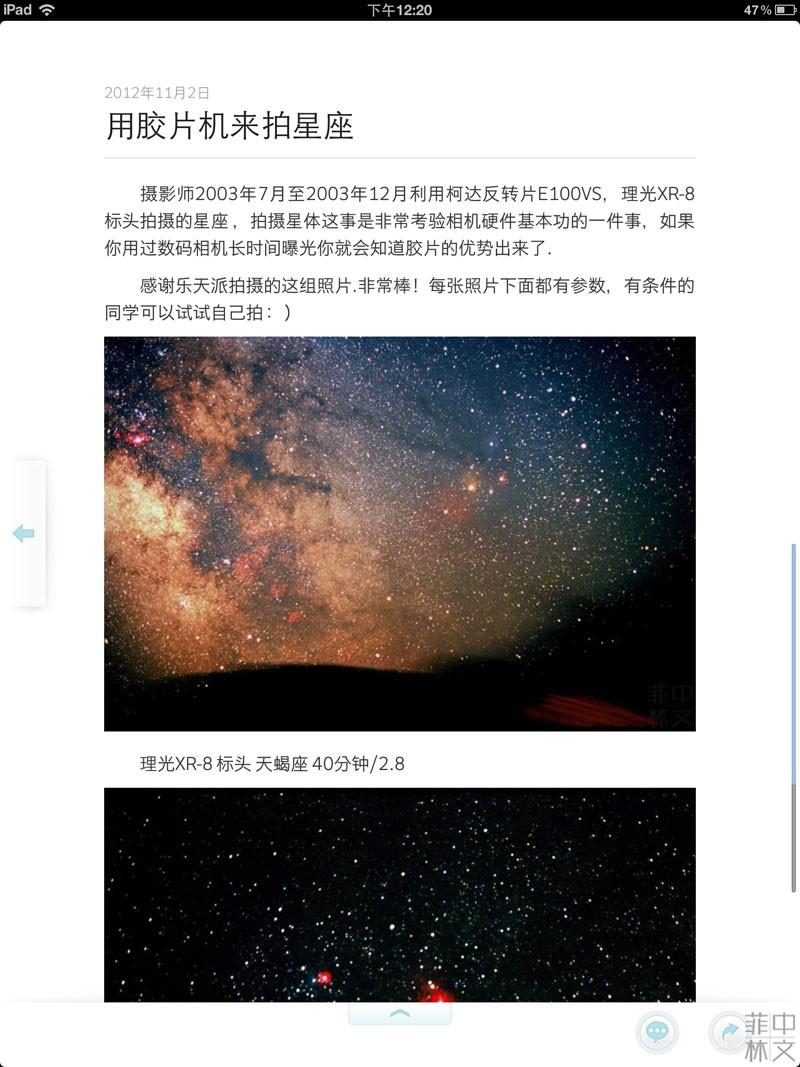 可以和微博互动的阅读平台『新浪视野』-菲林中文-独立胶片摄影门户!
