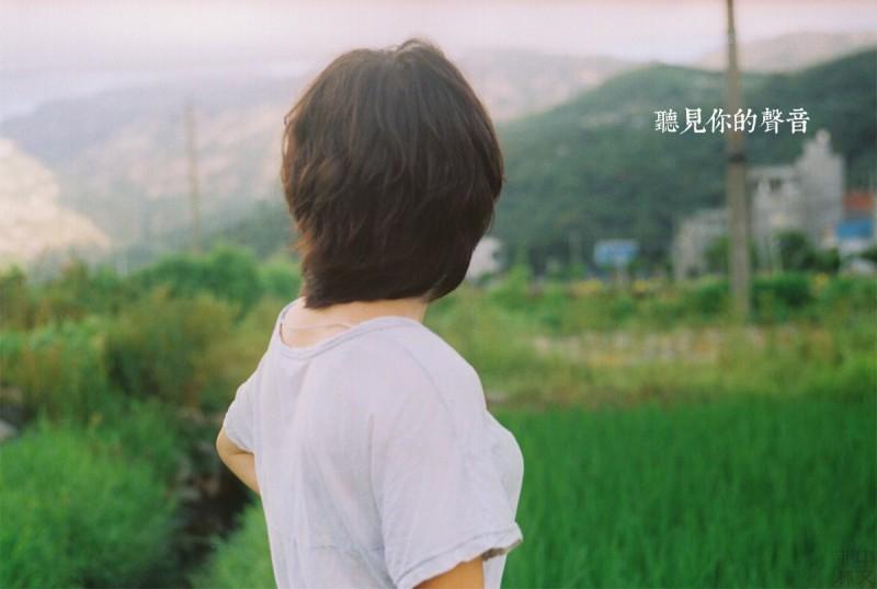 听见你的声音-菲林中文-独立胶片摄影门户!