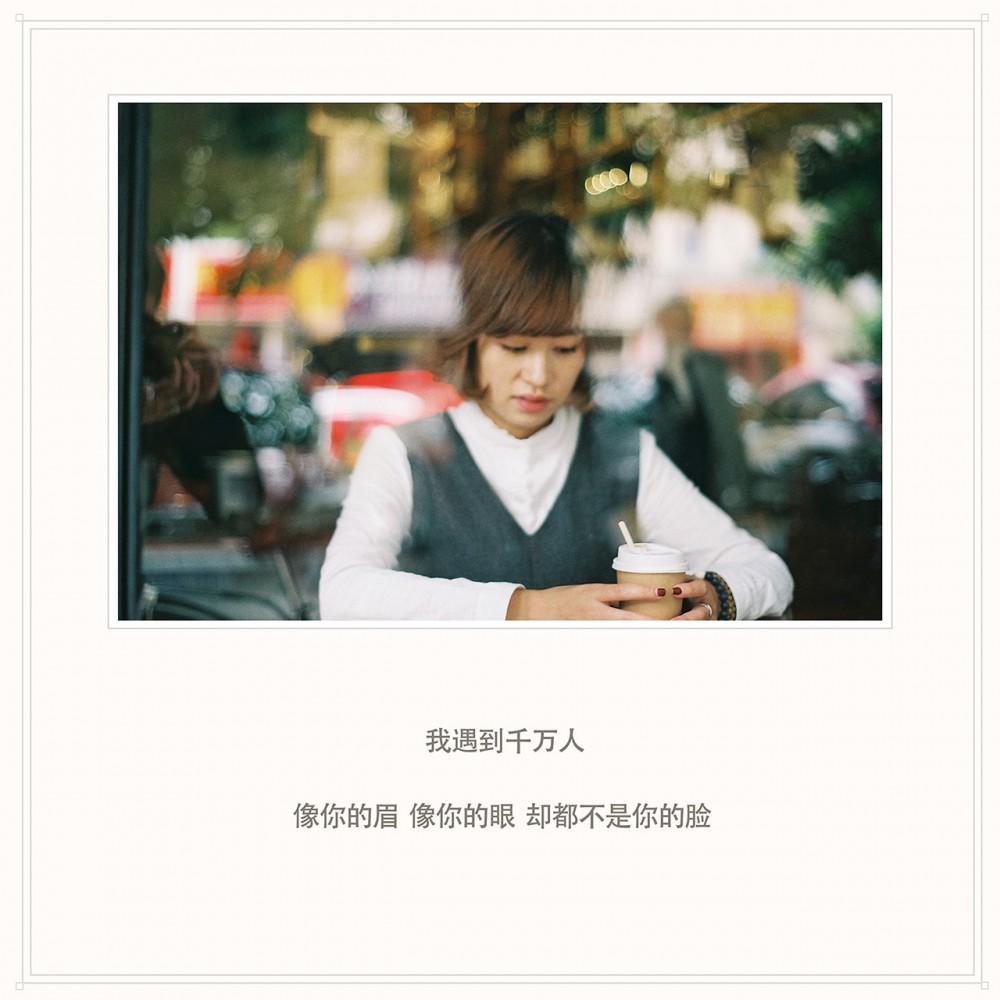 邂逅 @修图师-东子-菲林中文-独立胶片摄影门户!