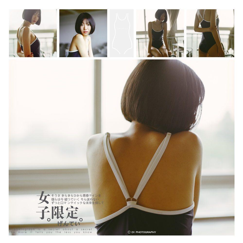 Sukumizu女子限定 @拍胶片的D1-菲林中文-独立胶片摄影门户!